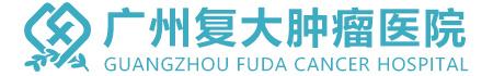 广州复大医疗有限公司复大肿瘤医院(海珠院区)